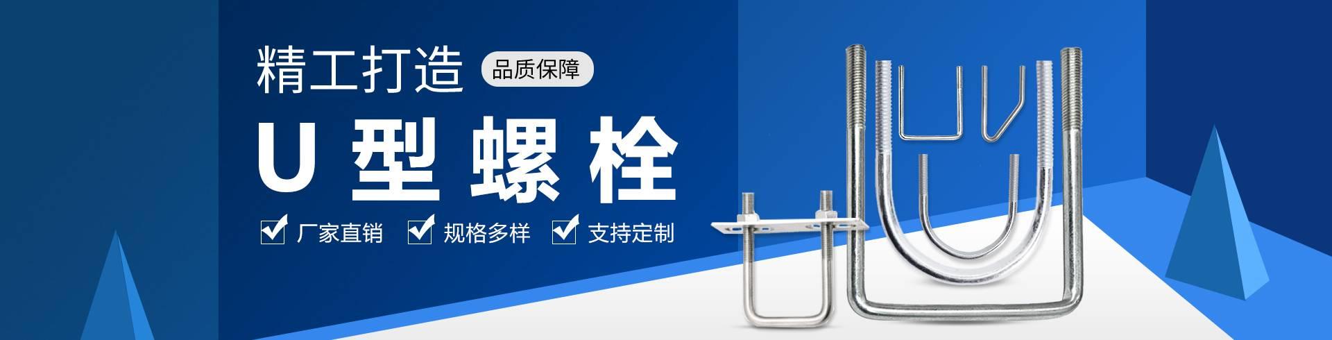 鍍鋅螺栓,熱鍍鋅螺栓,U型螺栓,預埋件,預埋鋼板,永年緊固件