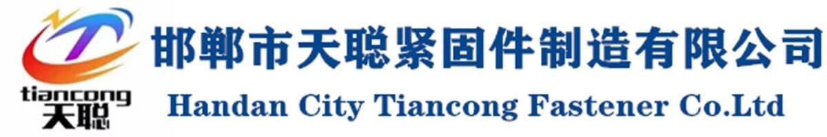 邯郸市天聪紧固件制造有限公司logo