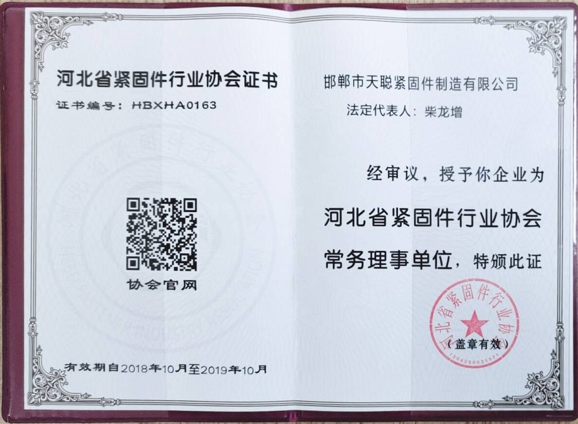 Certificate of Hebei Fastener Industry Association