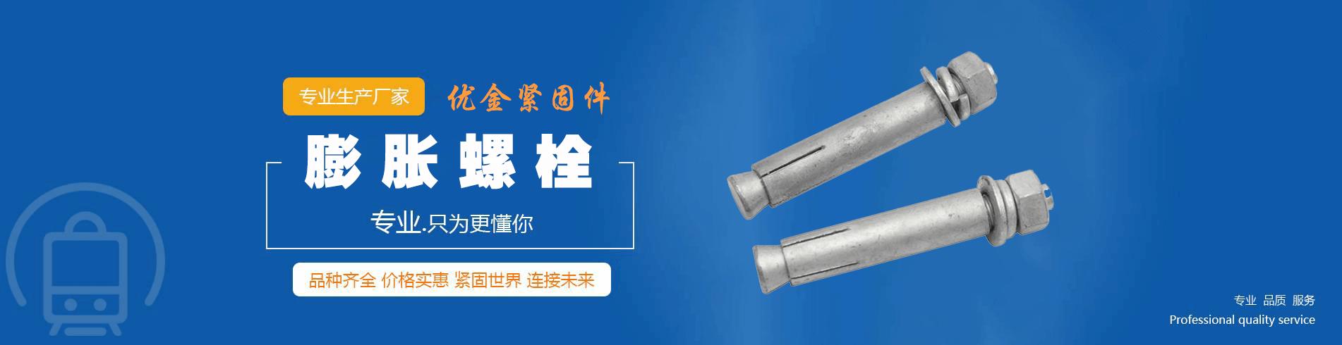 镀锌螺栓,热镀锌螺栓,U型螺栓,永年紧固件